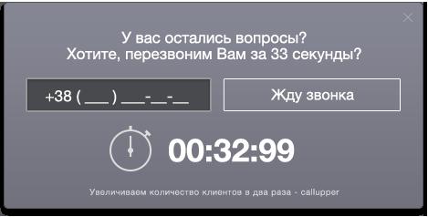 Адаптивный дизайн виджета звонка с сайта CallUpper под нужды Вашего бизнеса.