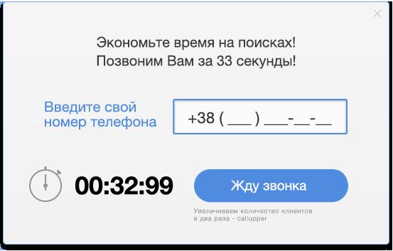 Сервис звонка с сайта CallUpper вмиг соединит тебя с менеджером!