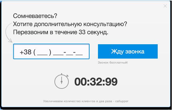 Введи номер и сервис звонка с сайта CallUpper совершит соединение за 33 секунды