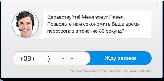 Введи номер – онлайн сервис звонка с сайта CallUpper сразу же начнет соединение.